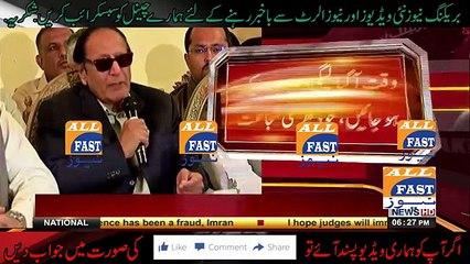PM Nawaz should resign immediately - Ch Shujaat pakistan news panama case