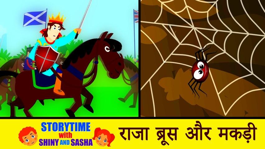 राजा ब्रूस और मकड़ी   Hindi Story for Children   Panchatantra Kahaniya   Moral Short Stories for Kids