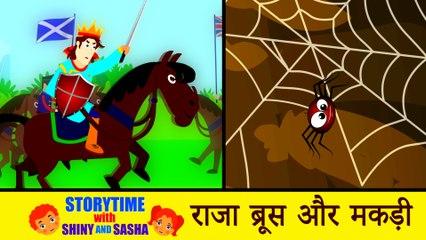 राजा ब्रूस और मकड़ी | Hindi Story for Children | Panchatantra Kahaniya | Moral Short Stories for Kids