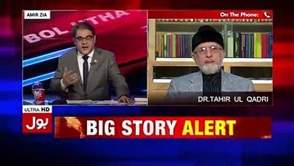 Dr Tahir ul Tahir ul Qadri's Interview on BOL News, 17th July 2017
