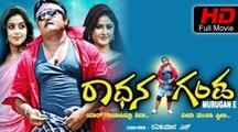 Kannada Comedy Movies Full | Radhana Ganda – ರಾಧನ ಗಂಡ | Komal Kumar, Poorna, Kuri Prathap | Kannada HD Movies