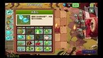 Plants vs Zombies 2 Kungfu World: Kungfu World Map, Day 3 Three Star China Version IOS, Wa