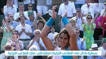 نادال ملك الملاعب الترابية يتطلع الى تعزيز رقمه القياسي في بطولة فرنسا المفتوحة