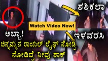 Sasikala's Royal treatment in Parappa Jail |CCTV footage Leaked | Oneindia Kannada