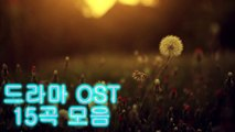 2016 [KOREAN DRAMA] 듣기좋은 드라마 OST 연속재생 50곡, [720] part 2/2