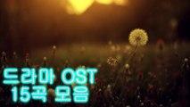 2016 [KOREAN DRAMA] 듣기좋은 드라마 OST 연속재생 50곡, [720] part 1/2