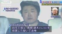 竹島叶実(26) 「思い当たるトラブルはない」と母親 神戸5