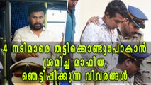Actresses Abduction or Kidnapping Mafia In Malayalam Film Industry | Filmibeat Malayalam