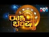 Public TV | Rashi Bhavishya | Sep 16th, 2015