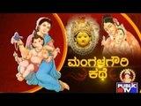 Public TV | Harikathe Maruthi Vijaya | ಹರಿಕಥೆ | Sep 16th, 2015