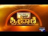 Public TV | Shree Vani | Kannada Spiritual Programme | Sep 16th, 2015