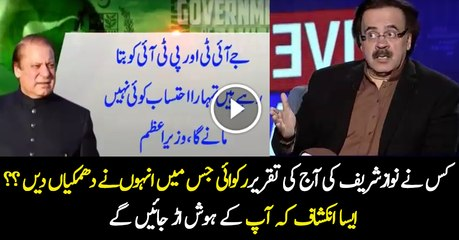 Who Stopped Nawaz Sharif Live Speech?