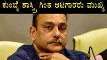 Kumbles, Shastris Will Come And Go Says  Ravi Shastri    Oneindia Kannada