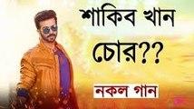বাংলা সিনেমার নকল গান - Copied Bangla Movie Songs - SHAKIB KHAN  - Bitik BaaZ