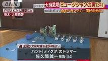 ディグダのドラマー・佐久間誠一(34) 「吸うために」ミュージシャンの自宅から大麻草34本(170721)