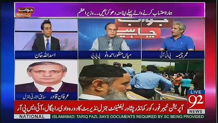 Jawab Chahye - 20th July 2017