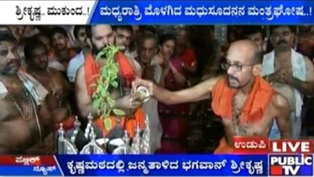 Udupi Celebrates Sri Krishna Janmashtami