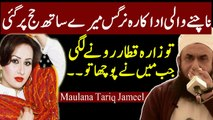 Story Of Stage Dancer NARGIS When She Went To Hajj With Maulana Tariq Jameel l Interesting Bayan