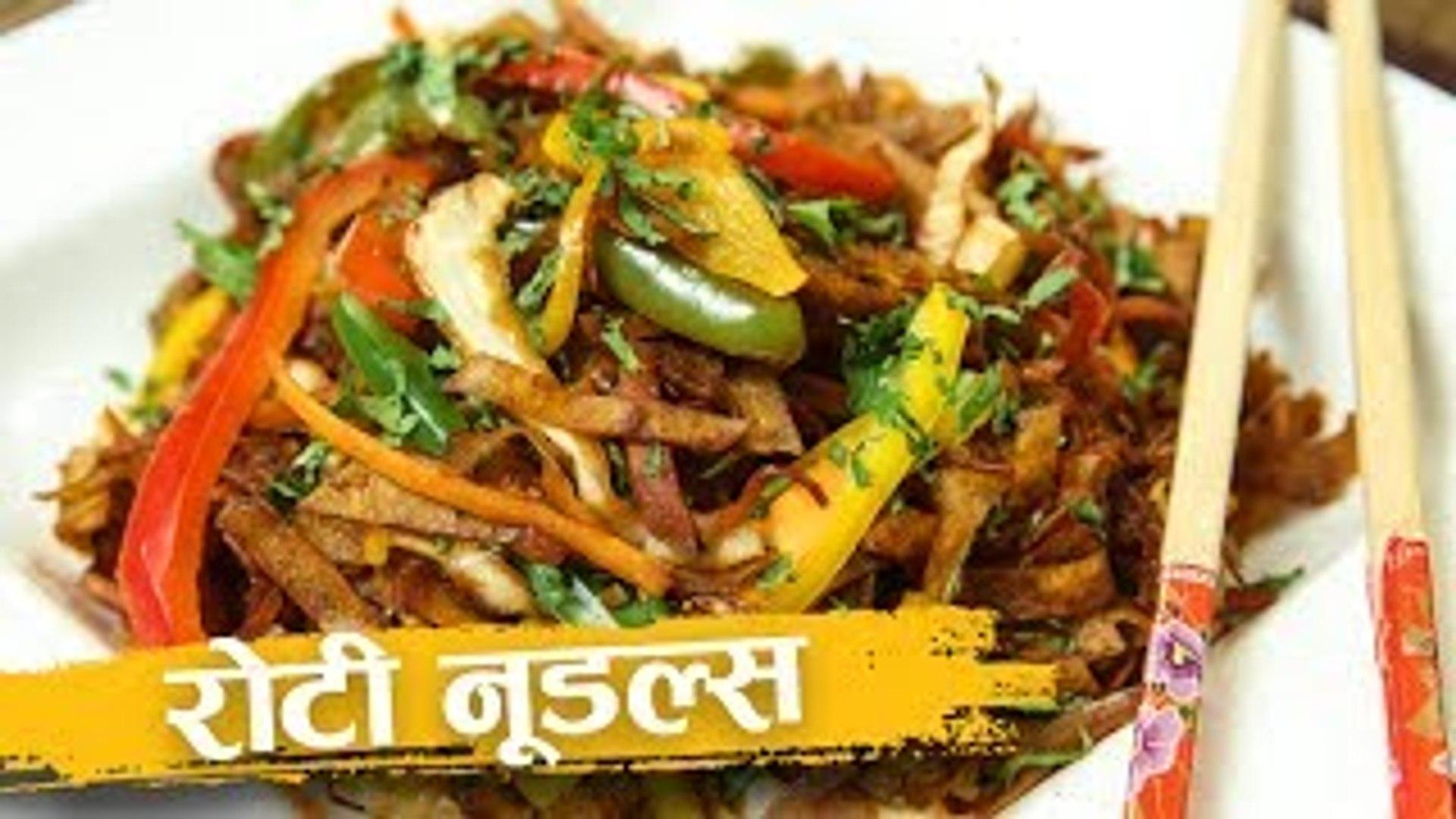 रोटी नूडल्स | Roti Noodles Recipe | Leftover Chapati Recipe | Recipe In Hindi | Recipe by Harsh Garg