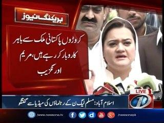 Maryam Aurangzeb media tak over Panama JIT case