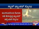 Karwar: LPG Tanker Explodes, Burst Into Flames; 15 Injured