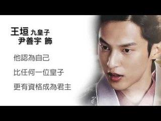 《步步驚心‧麗》獨家角色簡介視頻|尹善宇 飾 九皇子 - 王垣
