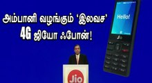 Reliance Jio offers! Free Jio Phone, Unlimited 4G Data-Oneindia Tamil