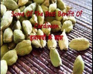 Elaichi ke Fayde - Health benefits of Cardamom in Hindi
