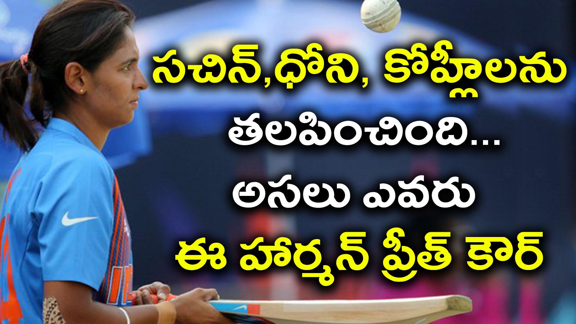 Harmanpreet Kaur Does a Kapil Dev in Women's World Cup semi-final