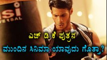 H D Kumaraswamy Son Nikhil Kumar's Next Kannada Movie Coming Soon  | Filmibeat Kannada