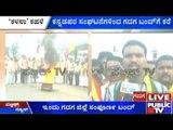 Kalasa Banduri Protest: Protesters Call For Gadag Bandh