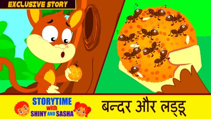 The Monkey and The Laddoo | बंदर और लड्डू | Hindi Story for Children | Kahaniya | Short Stories Kids