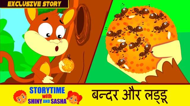 The Monkey and The Laddoo   बंदर और लड्डू   Hindi Story for Children   Kahaniya   Short Stories Kids
