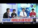 20150805華視新聞廣場:反課綱發起人退出決策核心 挺戰派是否續抗爭-4