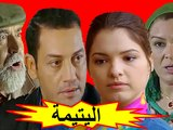 مسلسل - اليتيمة - الحلقة 8 par Arab Movies - Dailymotion