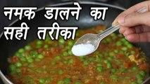 Right time to add Salt in different dishes | खाने में नमक डालने का सही समय | Boldsky