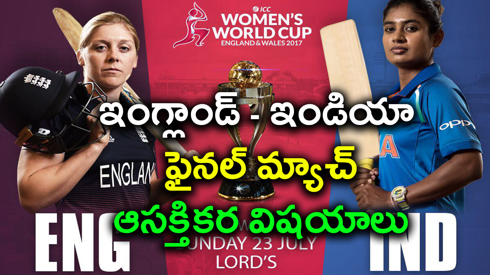 India vs England ICC Women's World Cup 2017 Final 10 Facts