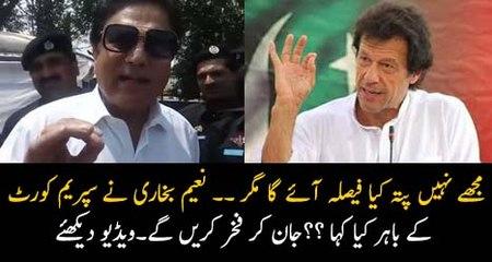 Naeem BukharI Remarks About Imran Khan Outside SC