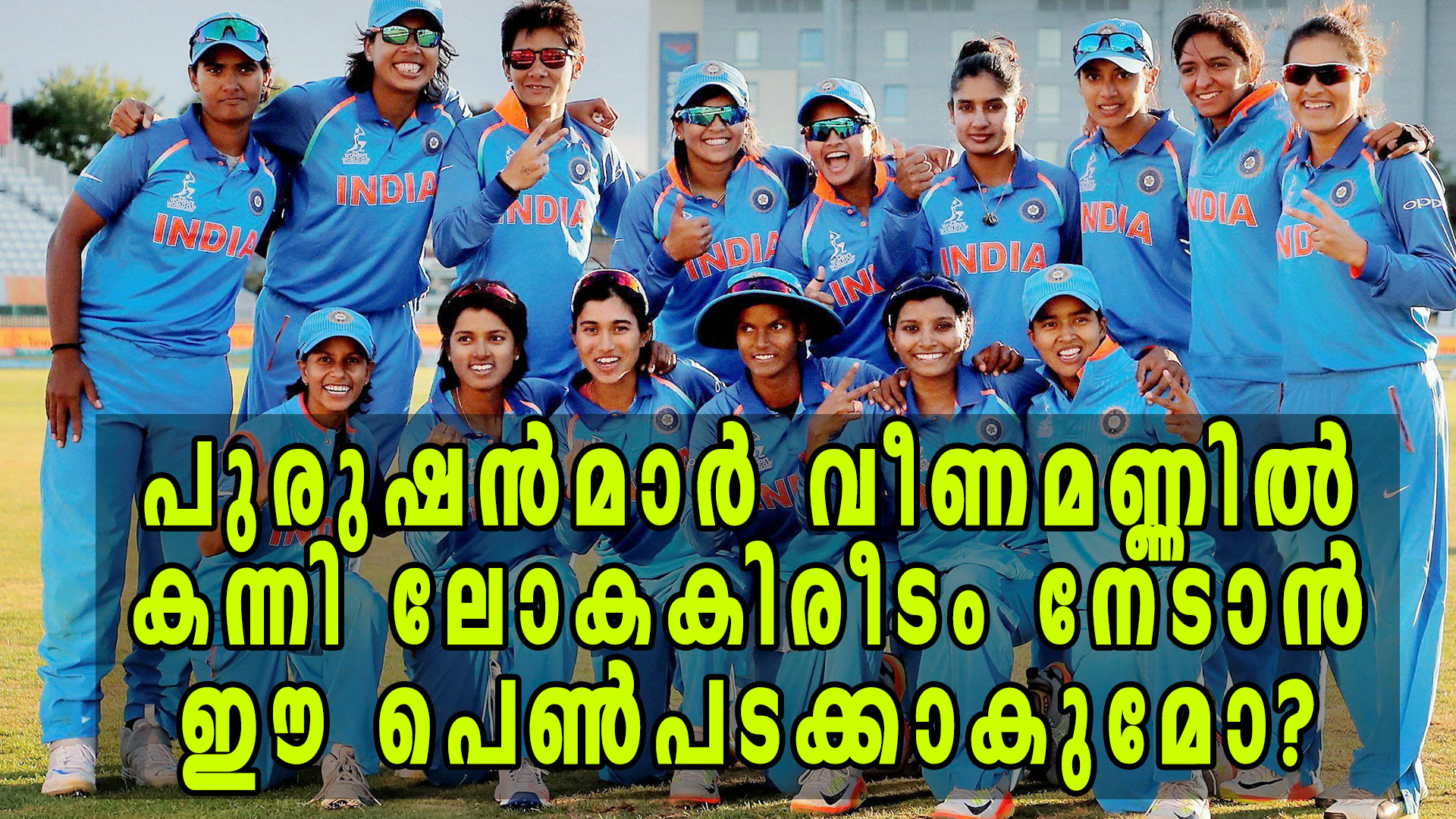 India vs England; Women's Cricket World Cup final Preview | Oneindia Malayalam