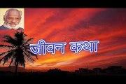 जीवन कथा Jeevan Katha