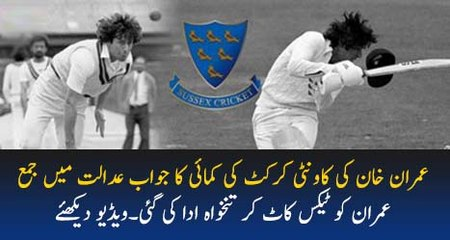 Imran Khan submitted his County Cricket record in SC as well - A report on evidence submitted