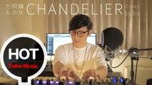 方炯鑌 A-BIN【Chandelier(Sia Cover)】翻唱視頻