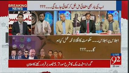 Nawaz Sharif Kis Sorat Main Shabaz Sharif Ko Wazir e Azam Banayengay - Irshad Arif Telling