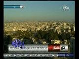 #غرفة_الأخبار | أ.ف.ب : اتفاق وقف اطلاق النار يدخل حيز التنفيذ منتصف الليل بتوقيت القاهرة