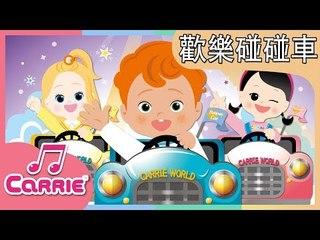 [凱利兒歌] 歡樂碰碰車  | 凱利和玩具朋友們 | 凱利TV