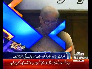 Waqtnews Headlines 11:00 AM 23 July 2017