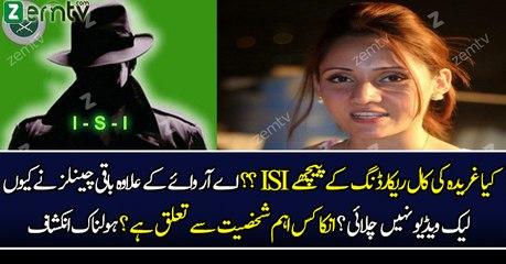 Ghareeda Farooqi Ki Leak Video Ke Peeche ISI..??