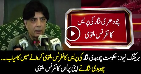 Breaking News: Ch Nisar Postponed his Press Conference