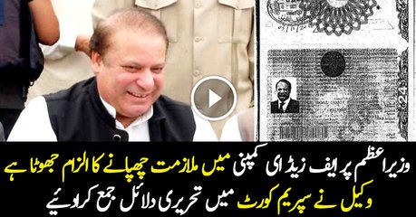 Nawaz Sharif not Hide his Aqama , Lawyer