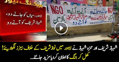 Banners against Nawaz Sharif and in the Favor of Shehbaz Sharif